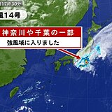 神奈川や千葉の一部が強風域に入りました