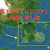 台風15号(リンファ)発生