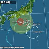 台風14号どこへ?秋としては異例のコース 伊豆諸島は厳重警戒