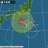 台風14号 伊豆諸島あすにかけて警戒 次第に進路を南へ 関東では北風
