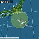 台風14号は南へ 伊豆諸島は引き続き警戒 関東以北は台風一過ならず