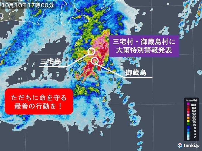 伊豆諸島南部(三宅村、御蔵島村)に大雨特別警報発表