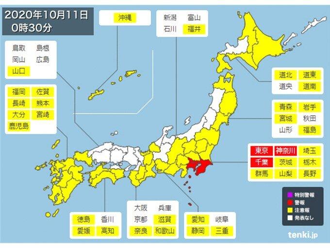 三宅村、御蔵島村の大雨特別警報は大雨警報に