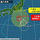 八丈島が台風の暴風域に入る