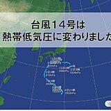 台風14号は熱帯低気圧に変わりました