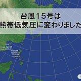 台風15号は熱帯低気圧に変わりました