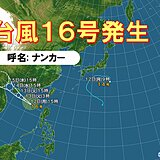 台風16号(ナンカー)発生 日本への影響はない見込み