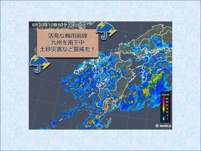 活発な梅雨前線 九州を南下中(日直予報士 2018年06月20日) - 日本 ...