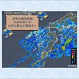 活発な梅雨前線 九州を南下中
