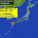 広く強い雨 和歌山県など非常に激しい雨