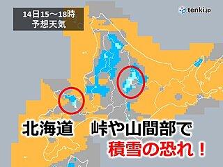 北海道 14日から15日は峠でも積雪の恐れ