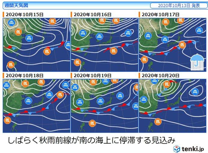 週末からしばらく秋雨前線が南海上に停滞