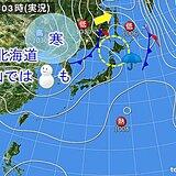 14日 北海道は季節を進める雨 西日本を中心に汗ばむ陽気続く