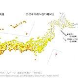 14日も東海より西で夏日 15日以降は秋深まる