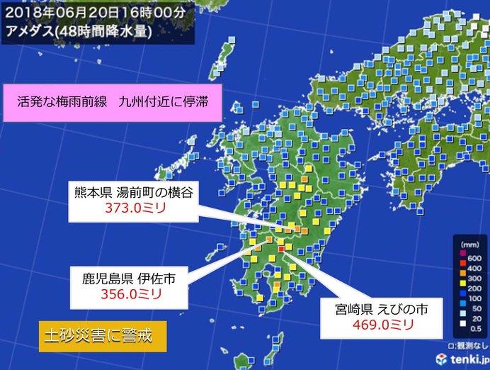 九州 400ミリを超える大雨