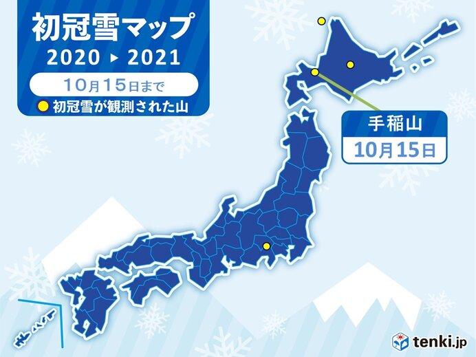 北海道から冬の便り