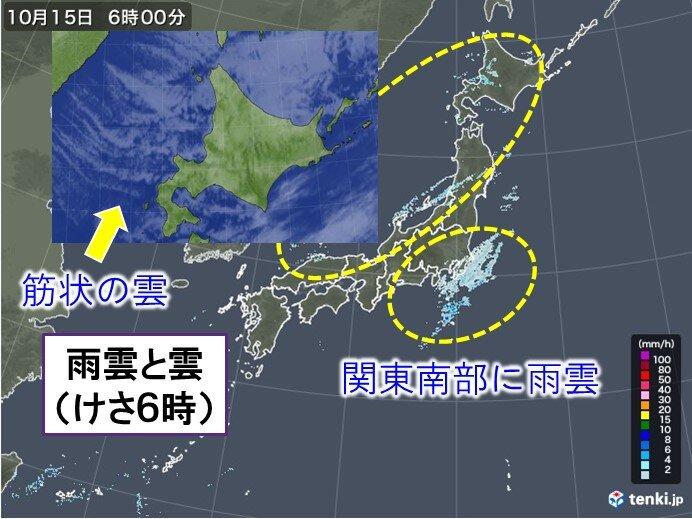 15日 北海道から冬の便り 西ほど晴れるが関東は冷たい雨