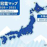 北海道の手稲山で初冠雪