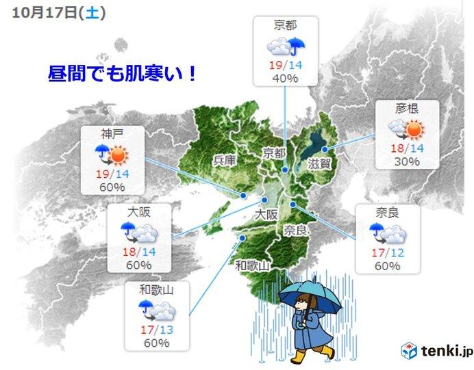 あさって17日(土)の天気と気温