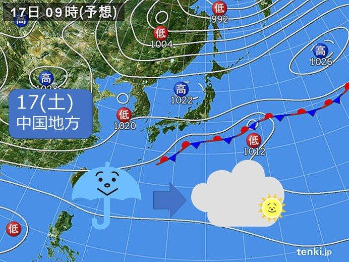 17(土)の午前中は冷たい雨