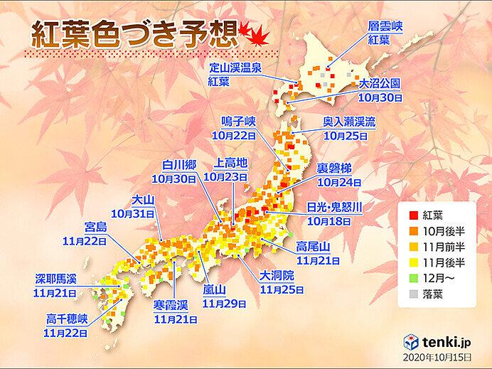 2020年紅葉色づき予想 第2回 日本気象協会発表(日直予報士 2020年10月 ...