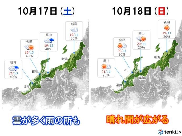 17日(土)は曇りや雨 18日(日)は晴れる