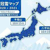 八甲田山も初冠雪 東北の山からも雪の便り