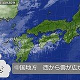 中国地方 今日は次第に曇り空へ