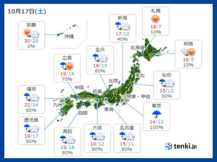 17日土曜の天気 関東から九州 本降りの雨や 12月並みの寒さの所も