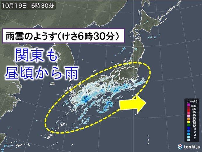 19日 四国から関東は雨 大阪や名古屋、東京は晩秋の肌寒さに