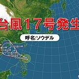 台風17号(ソウデル)発生 日本への影響はない見込み