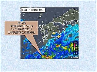 九州南部 大雨への警戒続く
