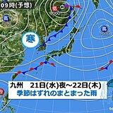 九州 今季一番の冷え込み 21日夜~22日季節はずれのまとまった雨
