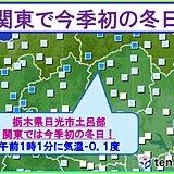 気温低下中 関東で今シーズン初の冬日
