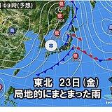 東北 あさって23日(金)は局地的に大雨の恐れ
