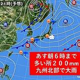 21日 広く秋晴れ 西から下り坂九州では大雨になる所も