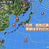 九州 今季初の4度台 今夜遅く~あすは非常に激しい雨のおそれ