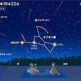 「オリオン座流星群」 今夜がピークに!