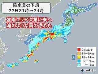 木曜~金曜 西・東日本は滝のような雨 北日本は荒天の恐れ ピークは