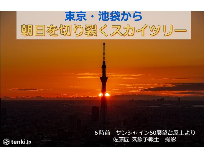 貴重な瞬間が見えた! 絶景「朝日を切り裂く日本一の武蔵・スカイツリー」
