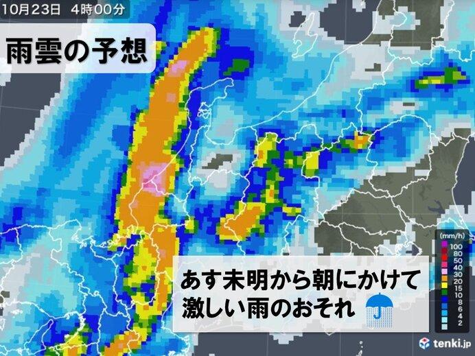 あす23日(金) 未明から朝にかけて激しい雨のおそれ 気温差にも注意を