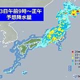 23日 前線が日本付近を通過 激しい雨や雷雨 北海道は暴風警戒