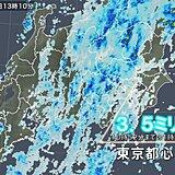 関東地方 広い範囲に雨雲 雨の降りやすい状態いつまで続く?