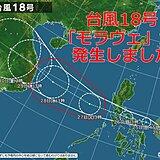 台風18号(モラヴェ)発生 日本への影響はない見込み