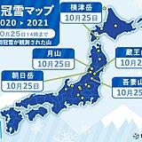 蔵王山など「初冠雪」 北から冬の便り続々と