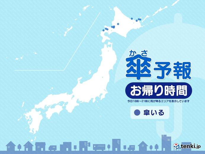26日 お帰り時間の傘予報 北海道は寒気の影響が続き所々で雨