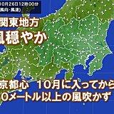 東京都心 10月に日最大風速10メートル以上なしか 木枯らし1号は?