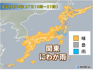 27日の天気 関東付近の上空に12月並みの寒気流入 雨雲が発生