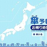 27日 お帰り時間の傘予報 関東で雨の所も