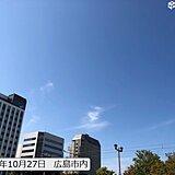 中国地方 秋晴れはいつまで続く?